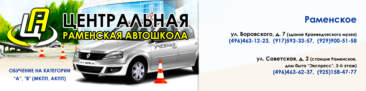 Справка для водительского удостоверения Раменское тверская